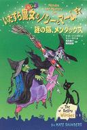 オンライン書店ビーケーワン:いたずら魔女のノシーとマーム 2