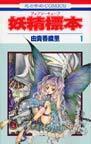 オンライン書店ビーケーワン:妖精標本 1