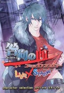 咎狗の血コミックアンソロジーLight×Shadow