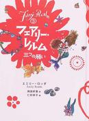 オンライン書店ビーケーワン:フェアリー・レルム 3
