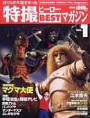 ぼくらが大好きだった特撮ヒーローBESTマガジン Vol.1