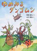 オンライン書店ビーケーワン:ゆめみるダンゴムシ