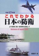 これでわかる日本の防衛 平成17年版