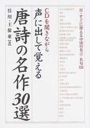 オンライン書店ビーケーワン:声に出して覚える唐詩の名作30選
