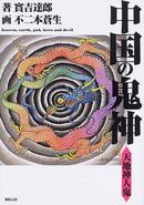 オンライン書店ビーケーワン:中国の鬼神