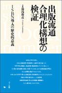 出版流通合理化構想の検証