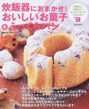 オンライン書店ビーケーワン:炊飯器におまかせ!おいしいお菓子&ふっくらパン