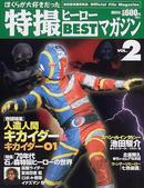 ぼくらが大好きだった特撮ヒーローBESTマガジン Vol.2