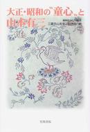 """オンライン書店ビーケーワン:大正・昭和の""""童心""""と山本有三"""