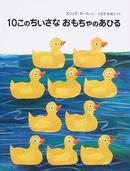 オンライン書店ビーケーワン:10このちいさなおもちゃのあひる