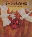 オンライン書店ビーケーワン:マーシャと白い鳥