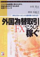 外国為替取引〈FX〉はこうして稼ぐ