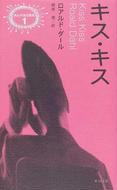 オンライン書店ビーケーワン:キス・キス