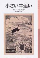オンライン書店ビーケーワン:小さい牛追い