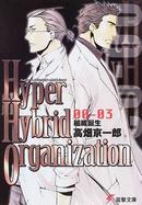 Hyper hybrid organization 00−03