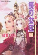 喪の女王 2