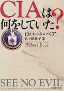 CIAは何をしていた?