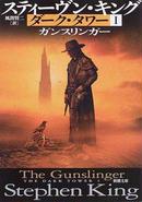 オンライン書店ビーケーワン:ダーク・タワー 1