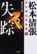 松本清張初文庫化作品集 1 失踪