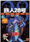オンライン書店ビーケーワン:鉄人28号 1