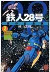 オンライン書店ビーケーワン:鉄人28号 2