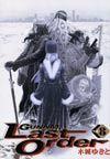 銃夢(Gunnm)Last Order 8
