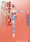 舞姫テレプシコーラ 8