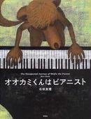 オンライン書店ビーケーワン:オオカミくんはピアニスト