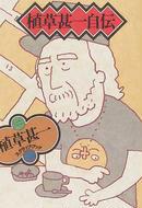 オンライン書店ビーケーワン:植草甚一自伝