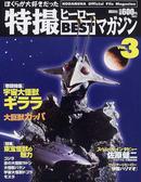ぼくらが大好きだった特撮ヒーローBESTマガジン Vol.3