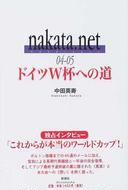 nakata.net 04-05