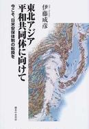 東北アジア平和共同体に向けて 今こそ、日米安保体制の転換を