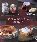 オンライン書店ビーケーワン:チョコレートのお菓子
