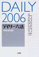 デイリー六法 2006