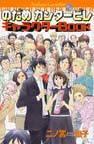 オンライン書店ビーケーワン:のだめカンタービレキャラクターBOOK