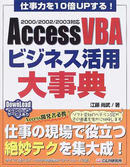 Access VBAビジネス活用大事典