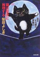 オンライン書店ビーケーワン:猫は聖夜に推理する