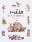 オンライン書店ビーケーワン:山のくらしと動物たち
