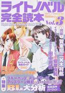 ライトノベル完全読本 Vol.3