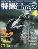ぼくらが大好きだった特撮ヒーローBESTマガジン Vol.4