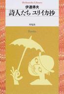 オンライン書店ビーケーワン:詩人たちユリイカ抄