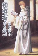 修道士ファルコ