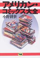 オンライン書店ビーケーワン:アメリカン・コミックス大全