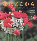 オンライン書店ビーケーワン:花はどこから