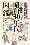 オンライン書店ビーケーワン:なつかしの昭和30年代図鑑
