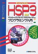 最新HSP3プログラミング入門