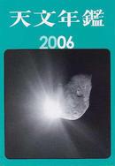 天文年鑑 2006年版