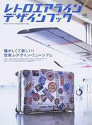 オンライン書店ビーケーワン:レトロエアラインデザインブック
