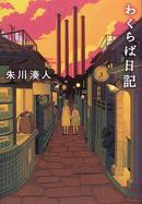 オンライン書店ビーケーワン:わくらば日記