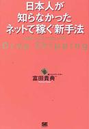 日本人が知らなかったネットで稼ぐ新手法ドロップシッピング